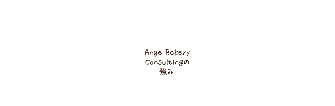 Ange Bakery Consultingの強み